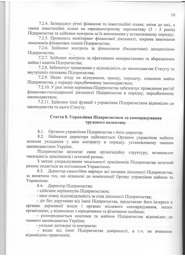 22177986_Нова_редакція_установчих_документів_10