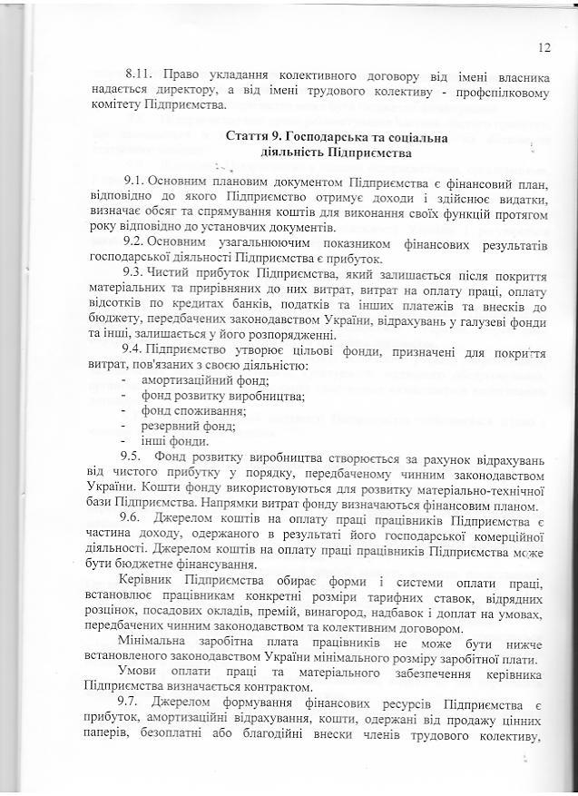 22177986_Нова_редакція_установчих_документів_12