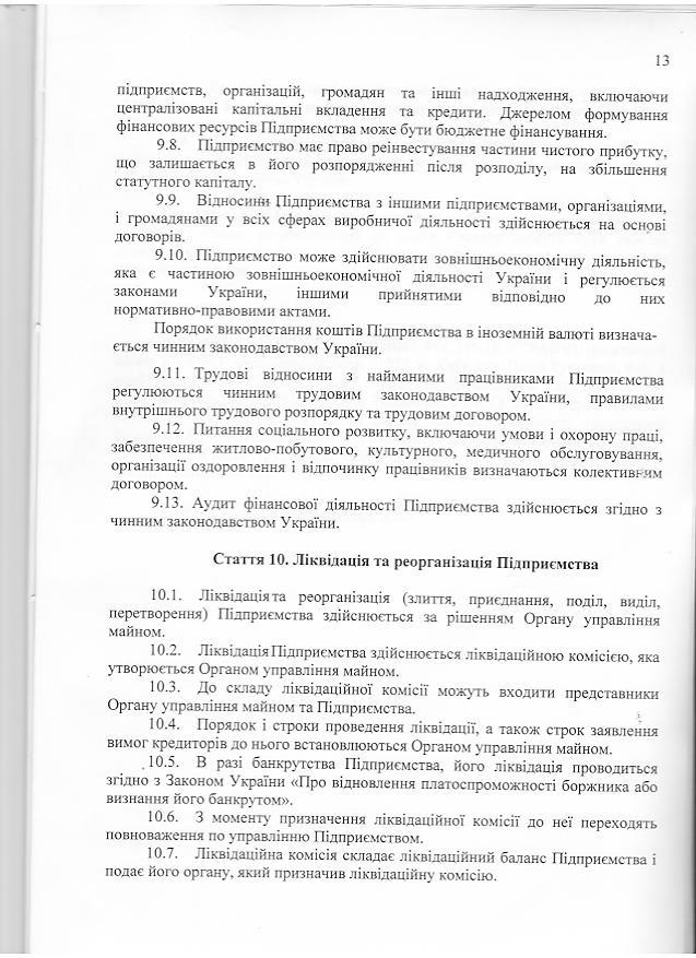 22177986_Нова_редакція_установчих_документів_13