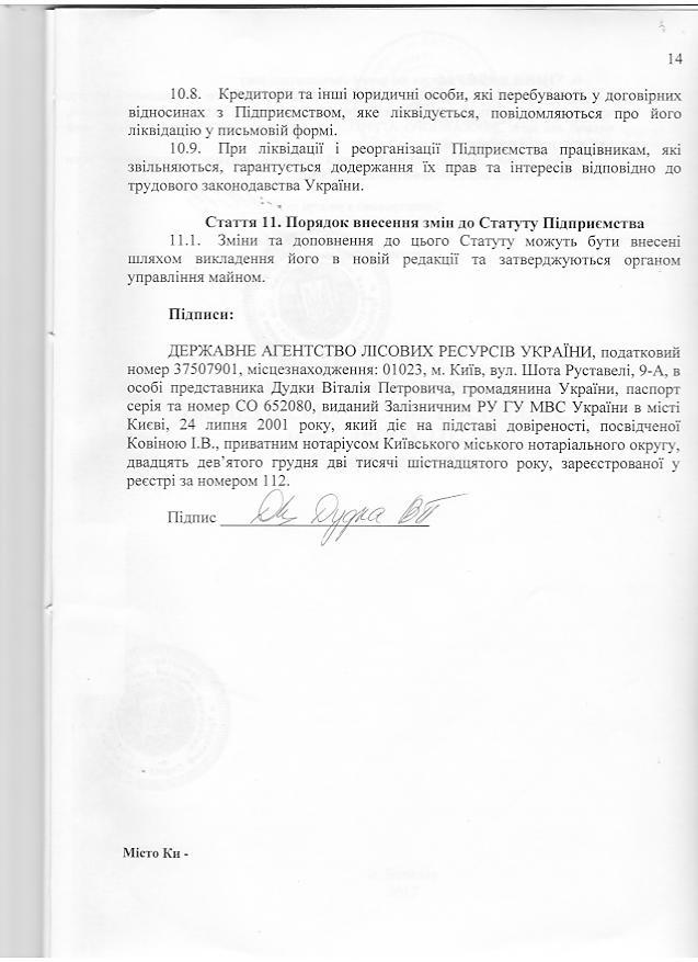 22177986_Нова_редакція_установчих_документів_14