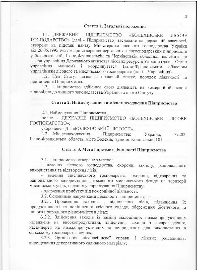 22177986_Нова_редакція_установчих_документів_2