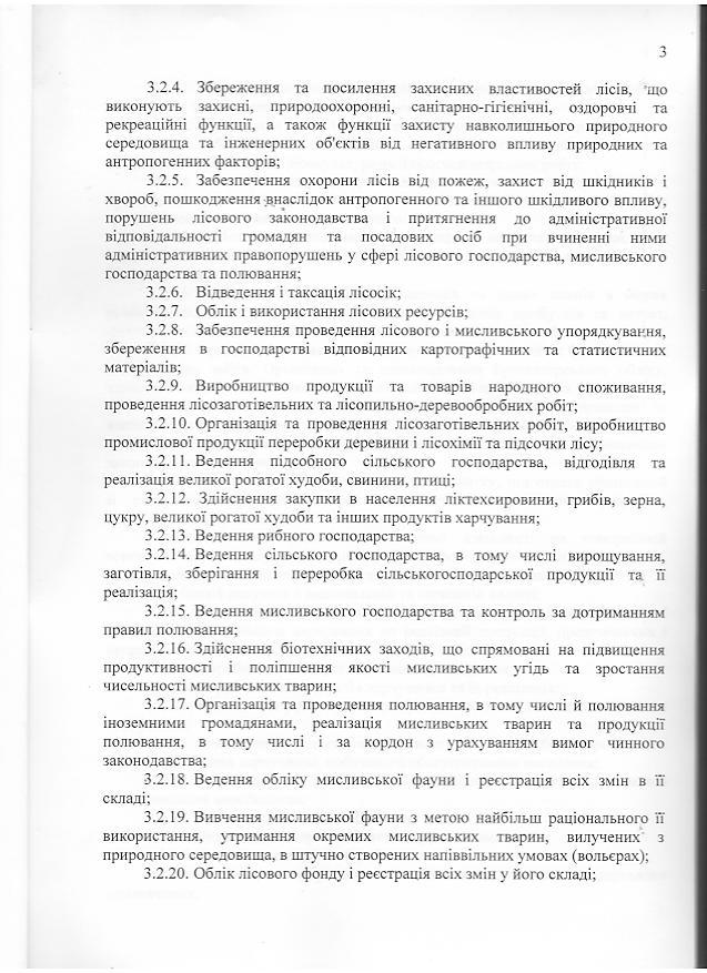 22177986_Нова_редакція_установчих_документів_3