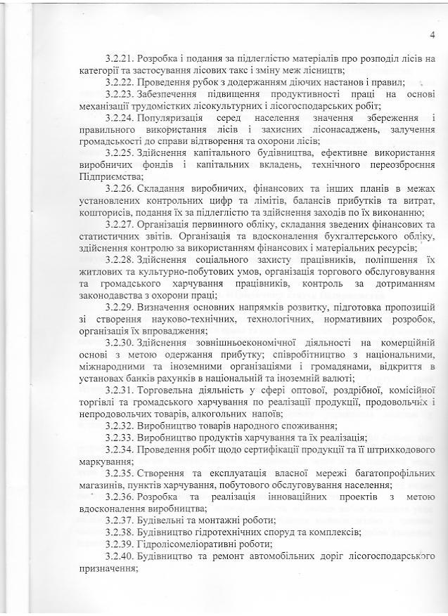 22177986_Нова_редакція_установчих_документів_4