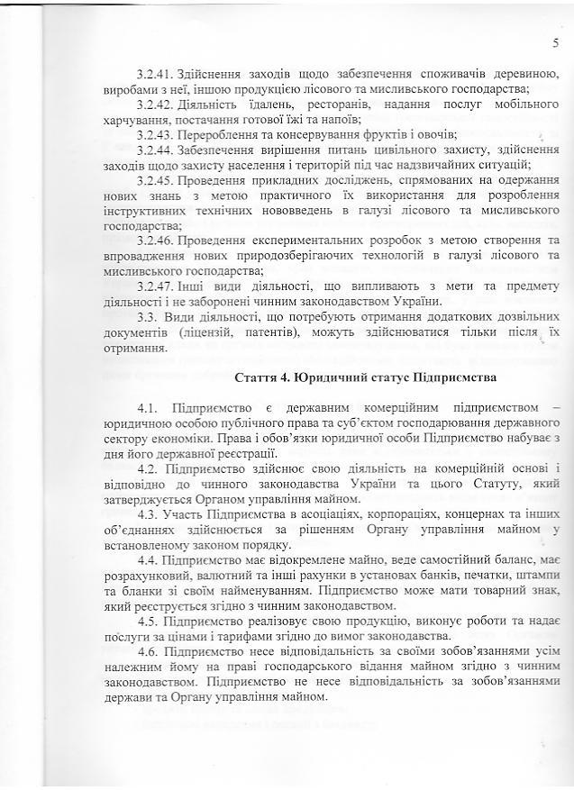 22177986_Нова_редакція_установчих_документів_5