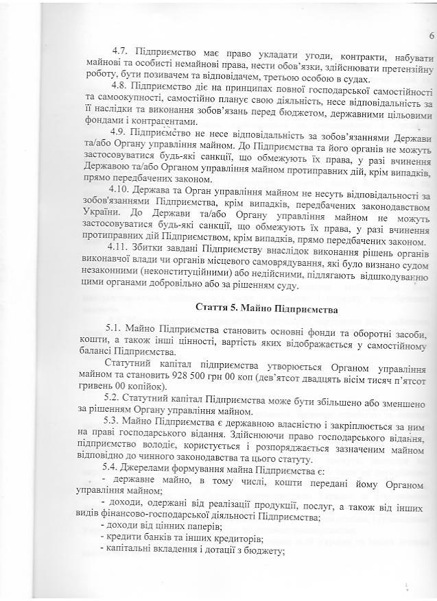22177986_Нова_редакція_установчих_документів_6