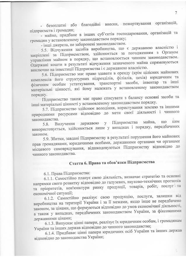 22177986_Нова_редакція_установчих_документів_7