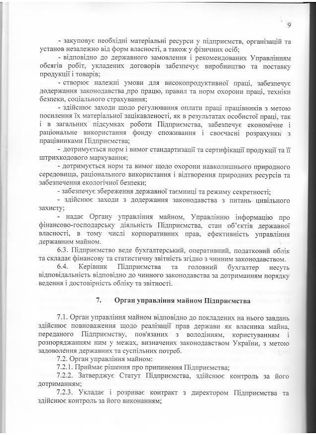 22177986_Нова_редакція_установчих_документів_9